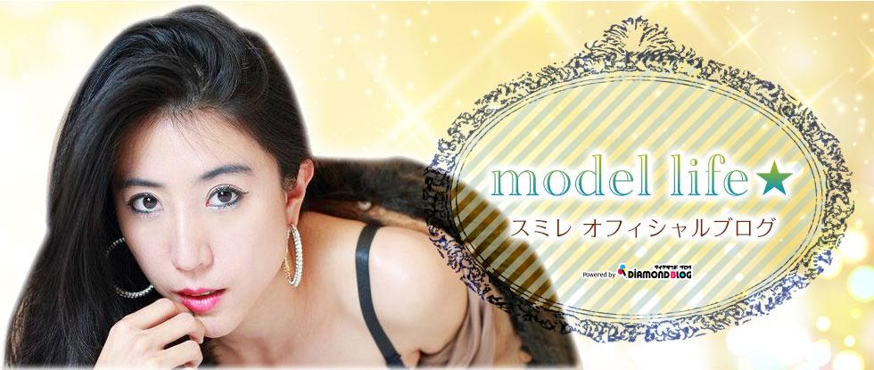 2017  9月 | スミレ|すみれ(モデル) official ブログ by ダイヤモンドブログ