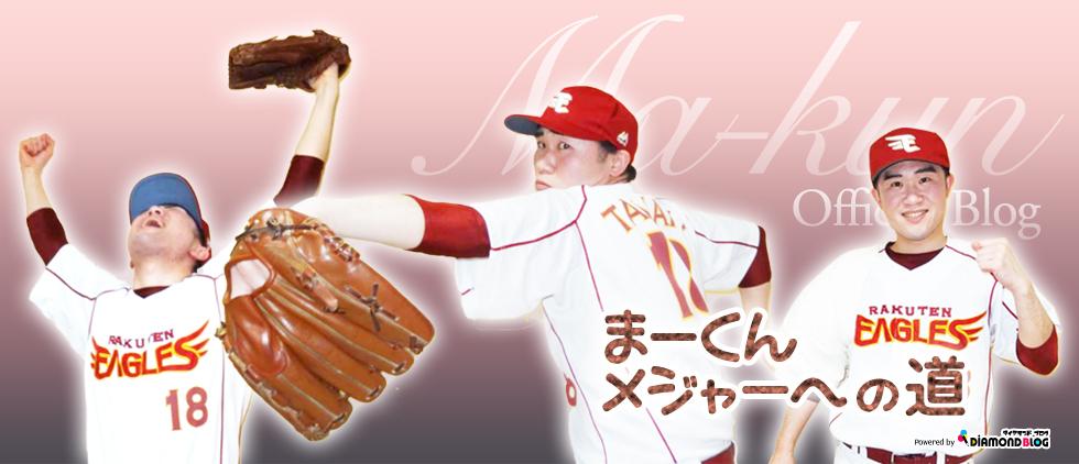 まーくん(ものまね芸人) official ブログ by ダイヤモンドブログ