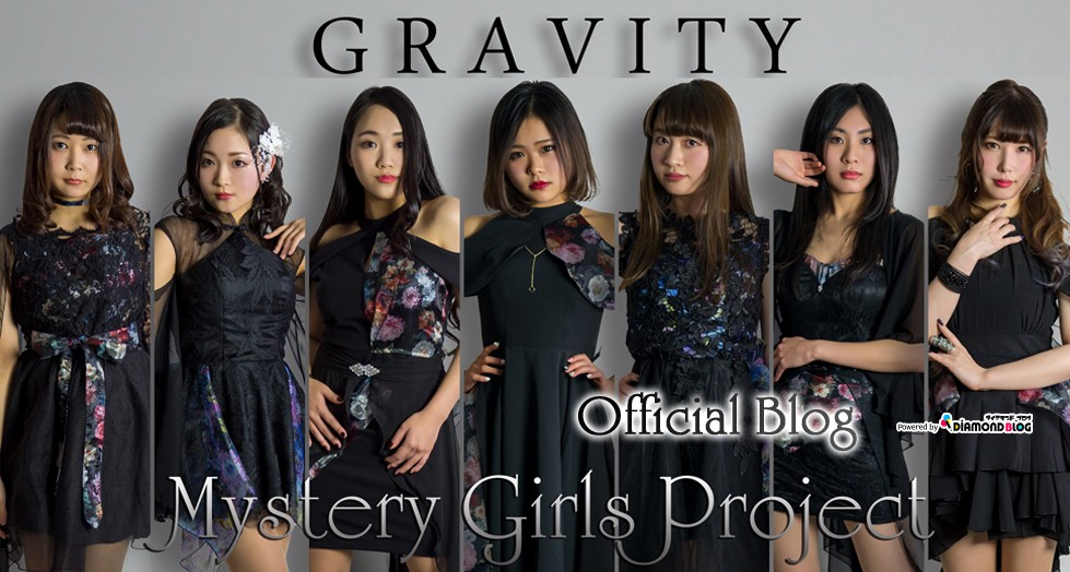 Mystery Girls Project|ミステリー・ガールズ・プロジェクト(アーティスト、ガールズユニット) official ブログ by ダイヤモンドブログ