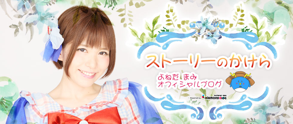【3/7更新】自己紹介します♫ | よねだ まみ(タレント) official ブログ by ダイヤモンドブログ