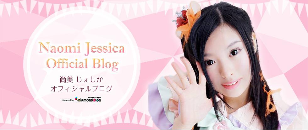 2017  11月 | 尚美じぇしか|なおみじぇしか(タレント) official ブログ by ダイヤモンドブログ