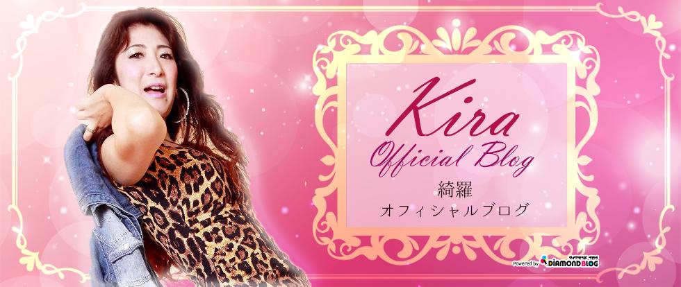 綺羅(モデル・美魔女)オフィシャルブログ | 綺羅|きら(モデル・美魔女) official ブログ by ダイヤモンドブログ