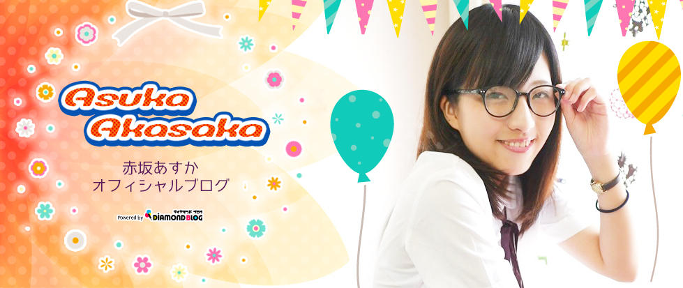 赤坂あすか|あかさかあすか(タレント) official ブログ by ダイヤモンドブログ