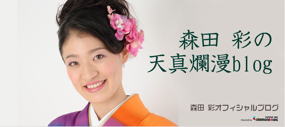 2018  1月  05 | 森田 彩|もりたあや(歌手・モデル) official ブログ by ダイヤモンドブログ