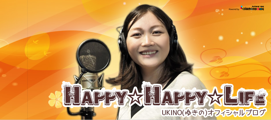 UKINO(歌手)オフィシャルブログオープン! | UKINO|ゆきの(歌手) official ブログ by ダイヤモンドブログ