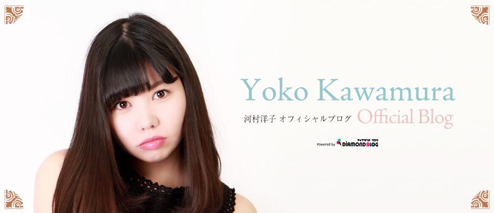 インフォメーション | 河村洋子|かわむらようこ(タレント) official ブログ by ダイヤモンドブログ