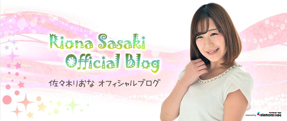 佐々木りおな|ささきりおな(アイドル) official ブログ by ダイヤモンドブログ