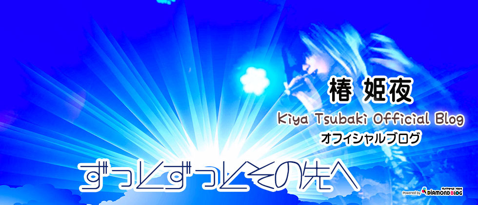 LIVE三昧 | 椿 姫夜|つばききや(歌手・アーティスト) official ブログ by ダイヤモンドブログ