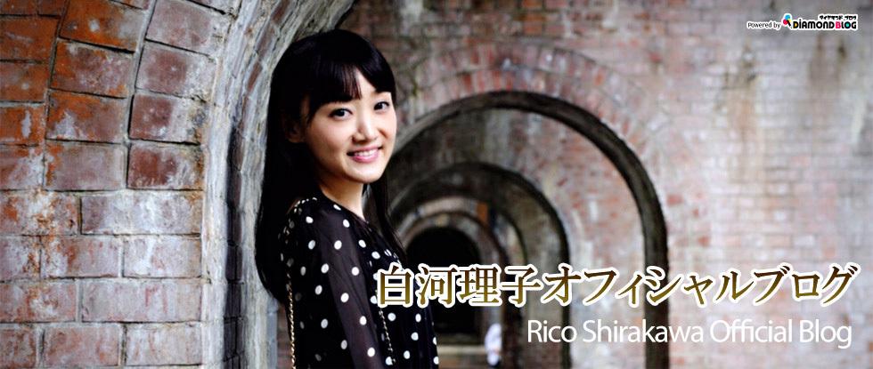 白河理子|しらかわりこ(タレント) official ブログ by ダイヤモンドブログ