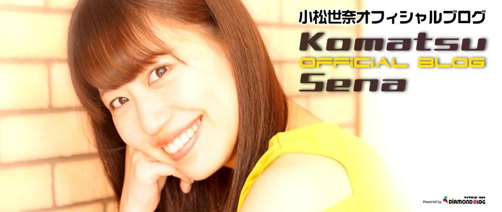 小松世奈|こまつせな(アイドル) official ブログ by ダイヤモンドブログ