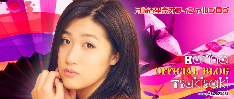 月崎香里奈|つきさきかりな(アイドル・ロックシンガー) official ブログ by ダイヤモンドブログ