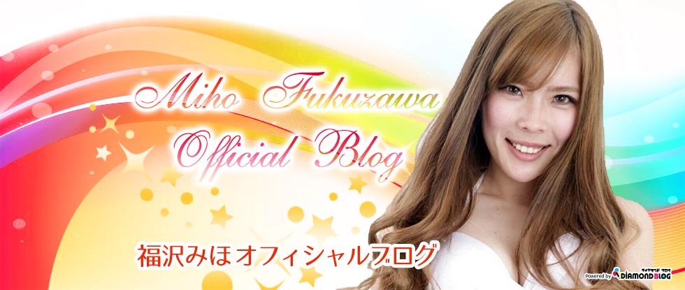 福沢みほ|ふくざわみほ(モデル・タレント・レースクイーン) official ブログ by ダイヤモンドブログ