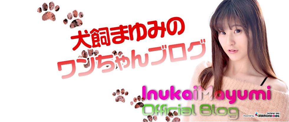 犬飼まゆみ|いぬかいまゆみ(タレント・アイドル) official ブログ by ダイヤモンドブログ