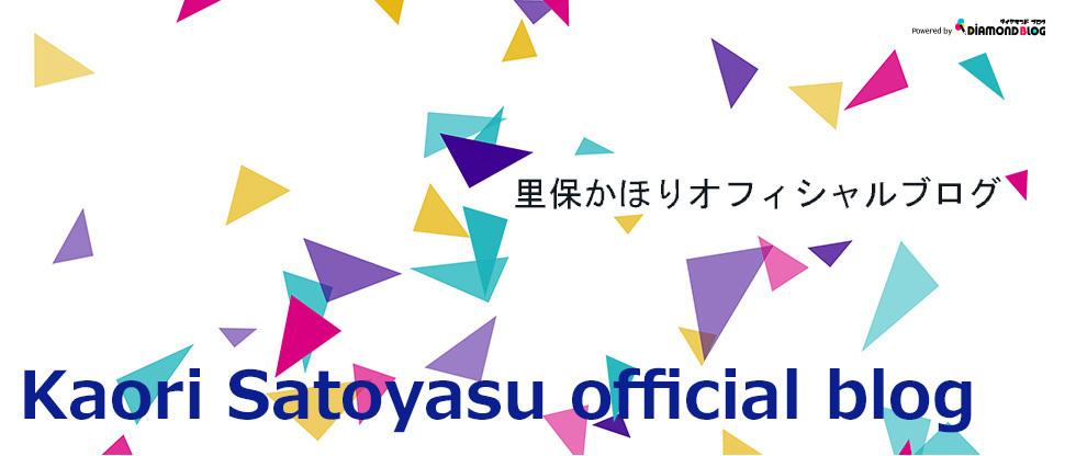 里保かほり|さとやすかおり(歌手) official ブログ by ダイヤモンドブログ