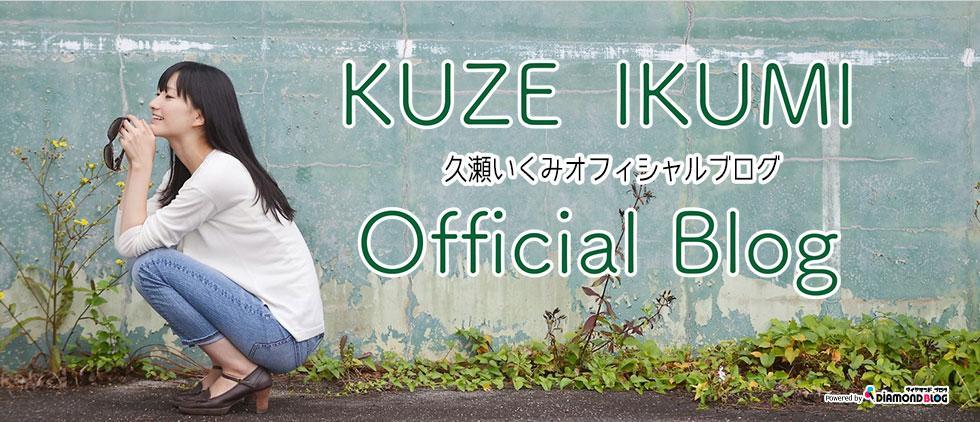 はじめまして! | 久瀬いくみ|くぜいくみ(シンガーソングライター) official ブログ by ダイヤモンドブログ