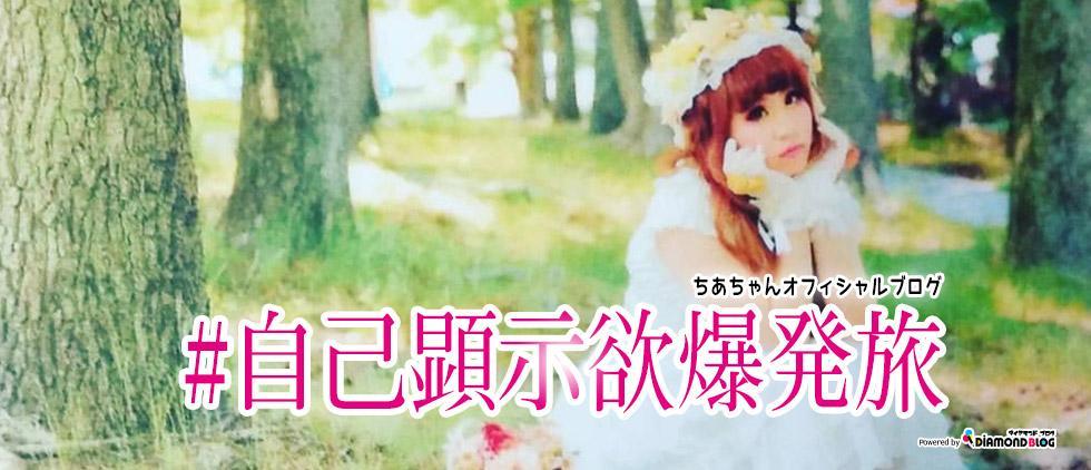 ちあちゃん(アイドル) official ブログ by ダイヤモンドブログ