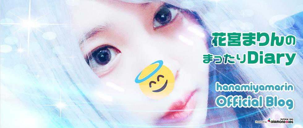 花宮まりん|はなみやまりん(アイドル) official ブログ by ダイヤモンドブログ