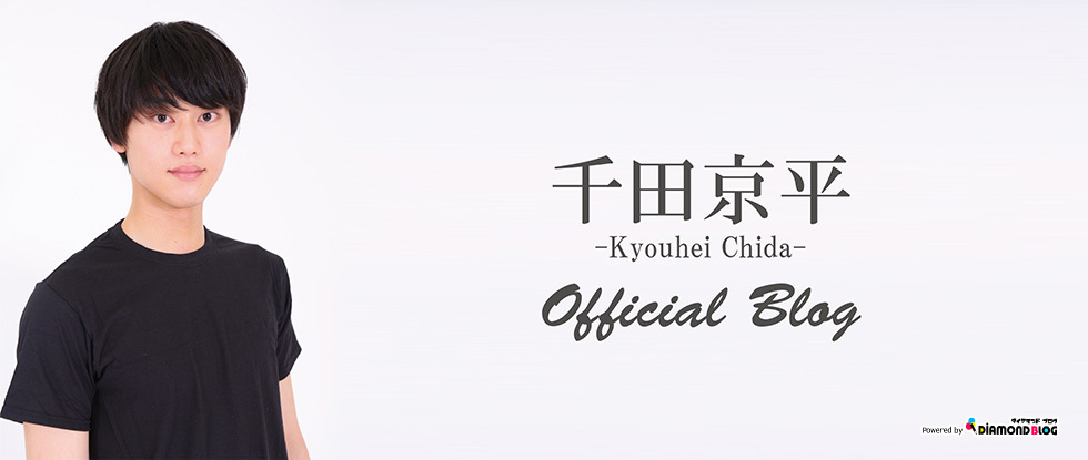 2ページ目 | 千田京平|ちだきょうへい(俳優) official ブログ by ダイヤモンドブログ