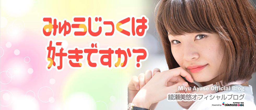 綾瀬美悠|あやせみゆう(アイドル・女優) official ブログ by ダイヤモンドブログ