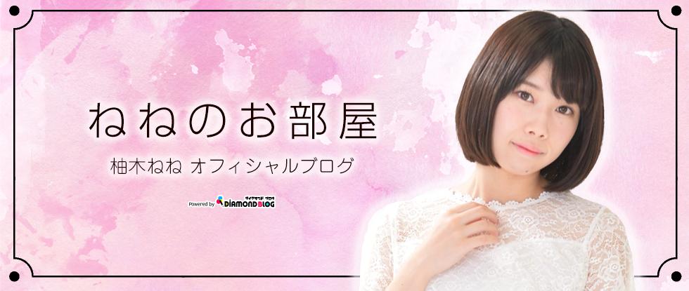 柚木ねね|ゆずきねね(アイドル) official ブログ by ダイヤモンドブログ