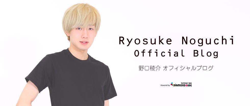 野口稜介|のぐちりょうすけ(俳優、音楽) official ブログ by ダイヤモンドブログ