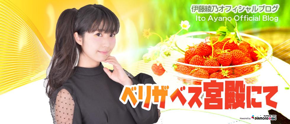 伊藤綾乃|いとうあやの(アイドル) official ブログ by ダイヤモンドブログ