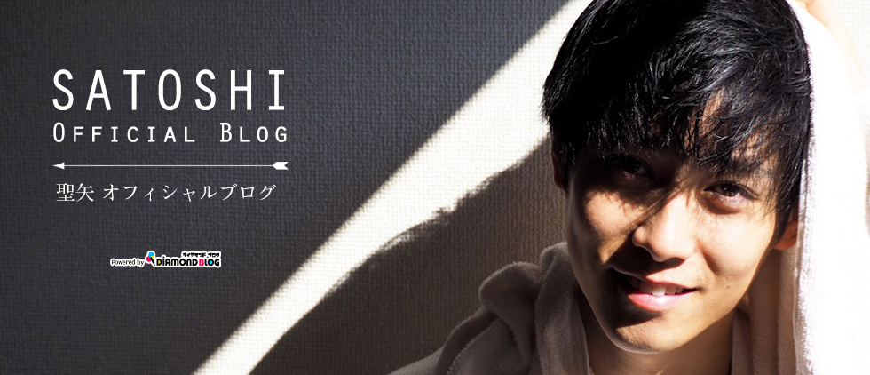No.3 | 聖矢|さとし(俳優) official ブログ by ダイヤモンドブログ