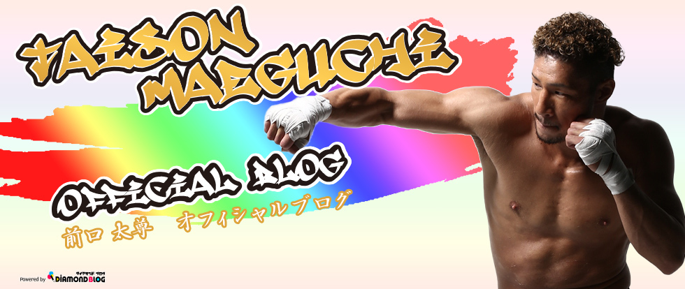 前口太尊 | まえぐちたいそん(キックボクサー) official ブログ by ダイヤモンドブログ