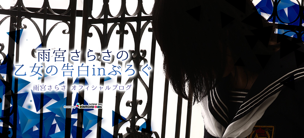 2019  9月  08 | 雨宮さらさ|あまみやさらさ(シンガーソングライター) official ブログ by ダイヤモンドブログ