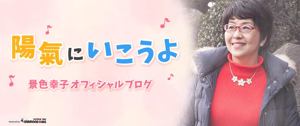 景色幸子|げしさちこ(細胞矯正士) official ブログ by ダイヤモンドブログ