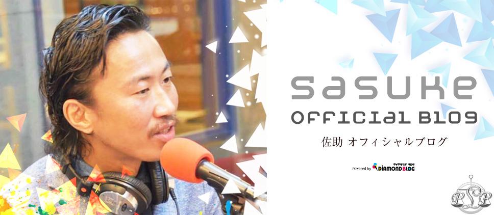 佐助|さすけ(タレント)オフィシャルブログ | 佐助|さすけ(タレント) official ブログ by ダイヤモンドブログ
