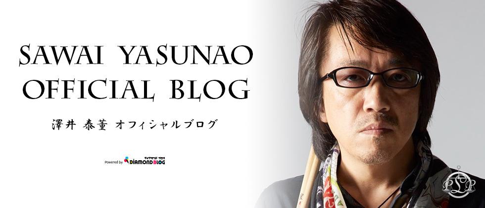 澤井 泰董|さわいやすなお(タレント) official ブログ by ダイヤモンドブログ