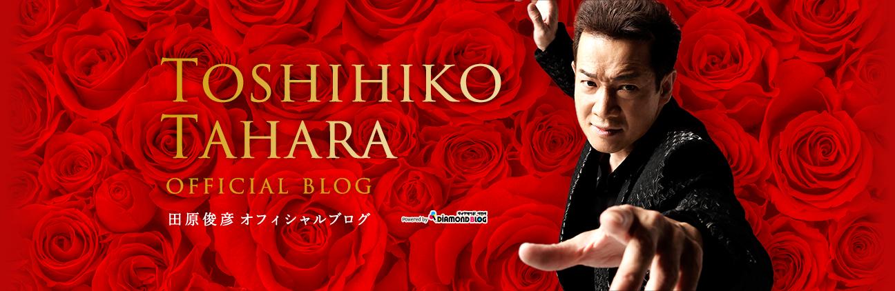 2020  7月  20 | 田原俊彦|たはらとしひこ(歌手、俳優、タレント) official ブログ by ダイヤモンドブログ