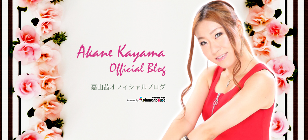 祝、第1回目ー! | 嘉山茜|かやまあかね(歌手、タレント) official ブログ by ダイヤモンドブログ