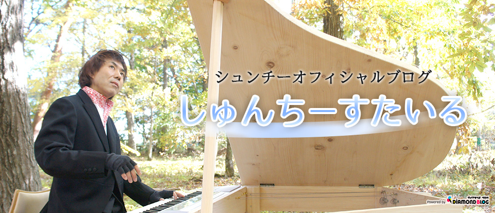 Health | シュンチー|俊智(音楽・アーティスト) official ブログ by ダイヤモンドブログ