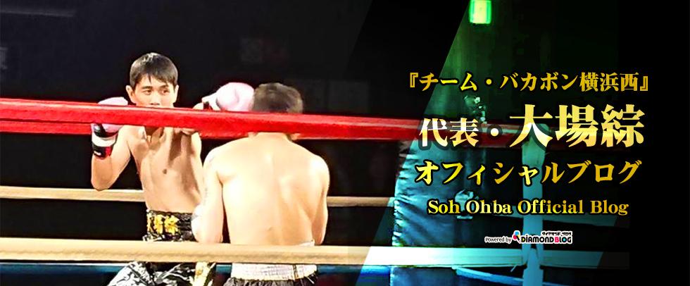 大場綜|おおばそう(S・フェザー級ボクサー、タイ国王者&WBU世界九位) official ブログ by ダイヤモンドブログ