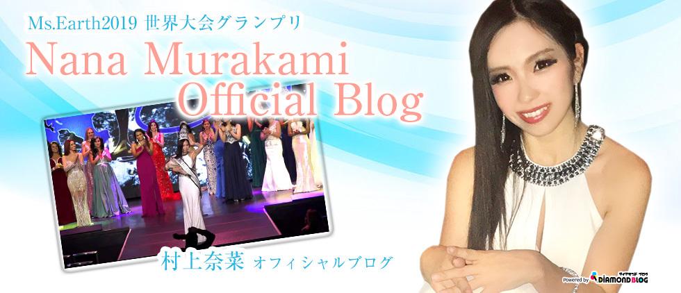2020  2月  02 | 村上奈菜|むらかみなな(モデル・タレント) official ブログ by ダイヤモンドブログ