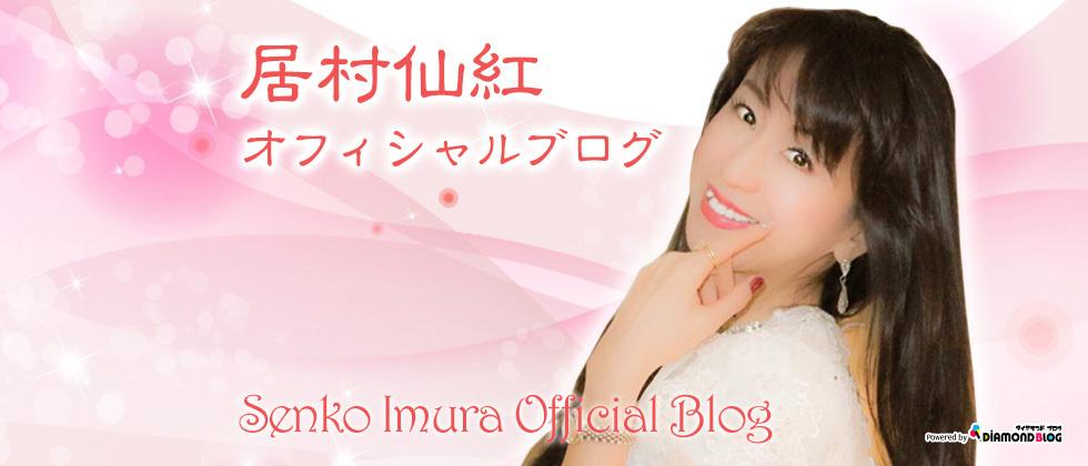 2020  5月  20 | 居村仙紅|いむらせんこ(プロフェッショナル) official ブログ by ダイヤモンドブログ