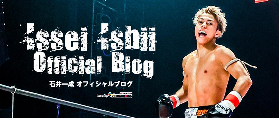 石井一成|いしいいっせい(キックボクシング) official ブログ by ダイヤモンドブログ