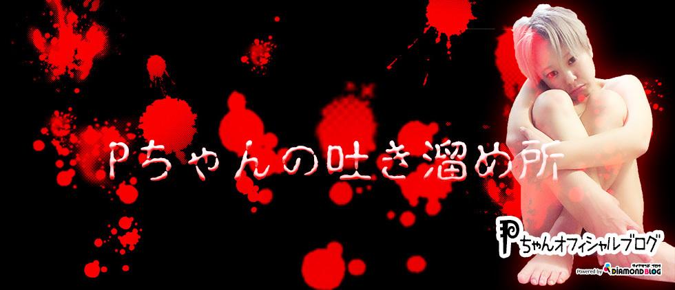 Pちゃん official ブログ by ダイヤモンドブログ