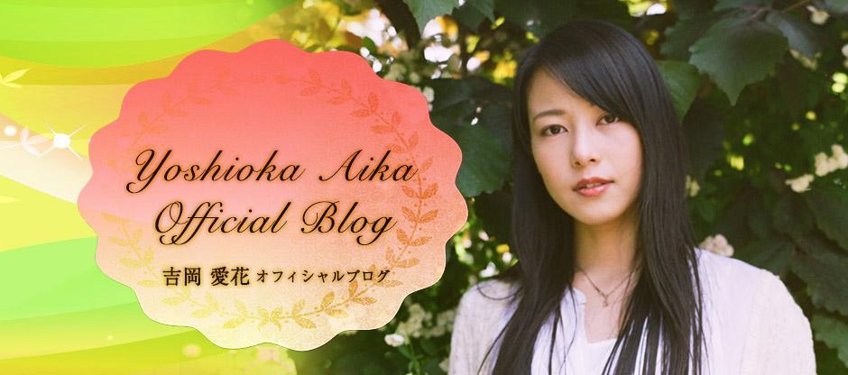 吉岡愛花 よしおかあいか(モデル) official ブログ by ダイヤモンドブログ