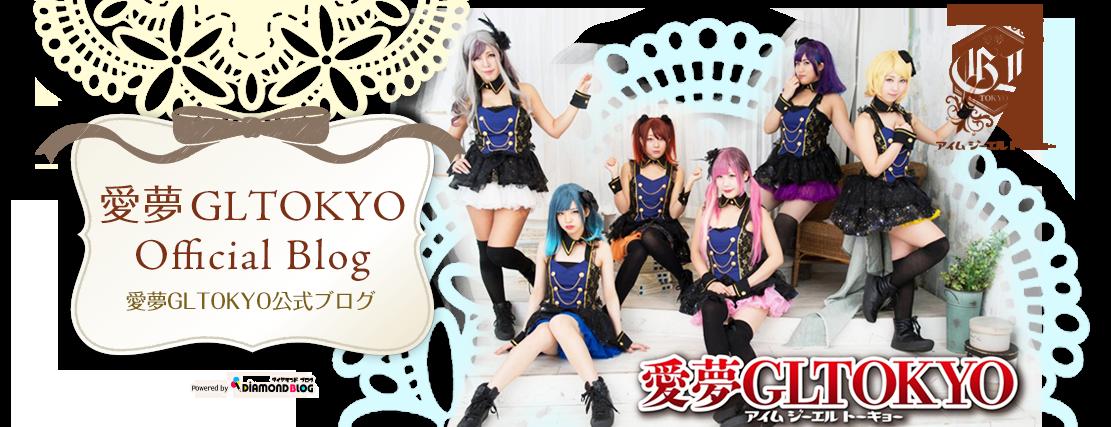 3月25日(日)梅田amホール | 愛夢GLTOKYO|あいむじーえるとーきょー(アイドル・タレント) official ブログ by ダイヤモンドブログ