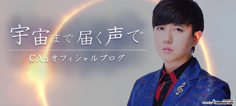 Live | ユー・シアン(U CAn)|ゆー・しあん(アーティスト・タレント) official ブログ by ダイヤモンドブログ