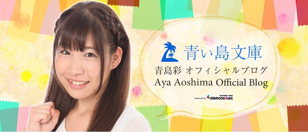 青島彩|あおしまあや(声優) official ブログ by ダイヤモンドブログ