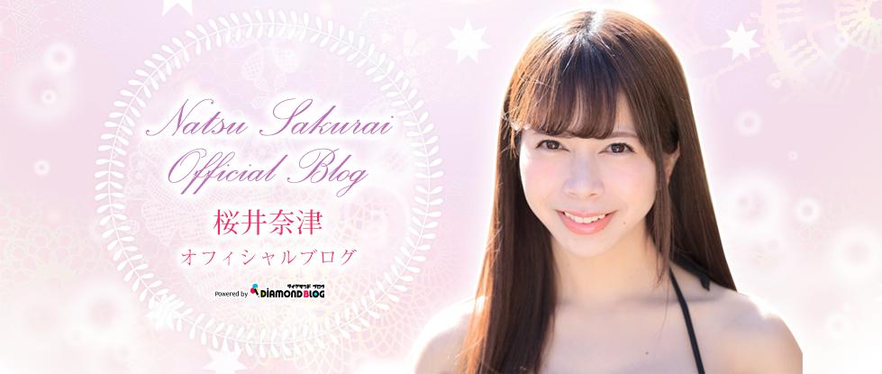 桜井奈津|さくらいなつ(グラビア、女優) official ブログ by ダイヤモンドブログ