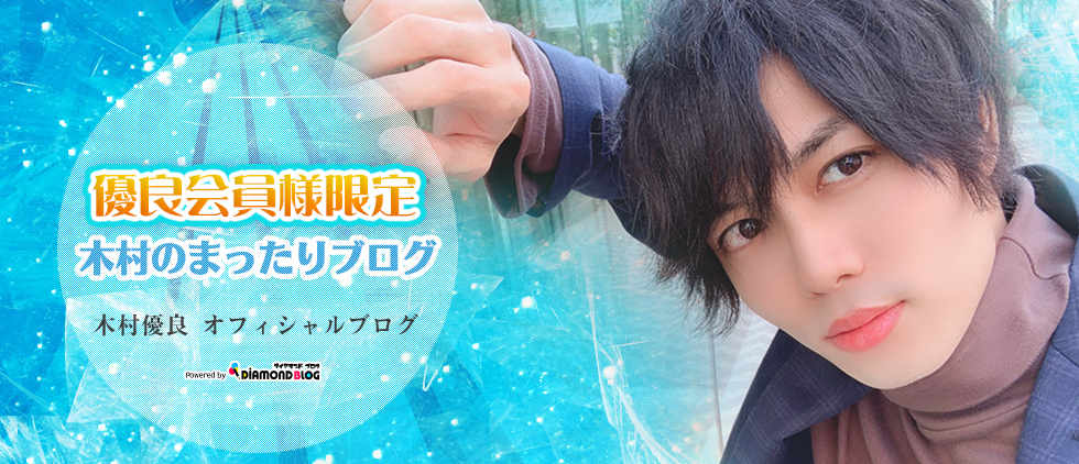 ワックワク…の巻 | 木村優良|きむらまさたか(俳優) official ブログ by ダイヤモンドブログ