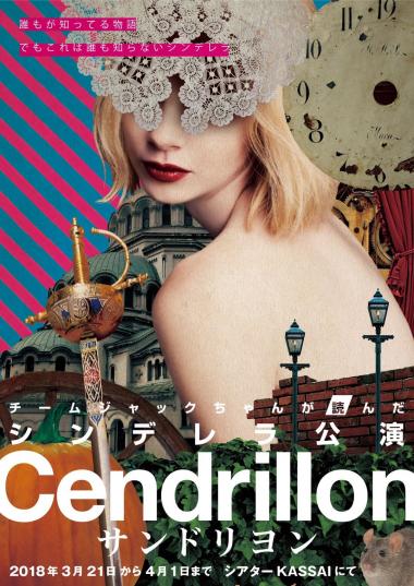 cendrillon001