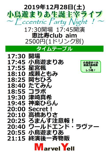 2019_1228小鳥遊まりあ生誕ライブ