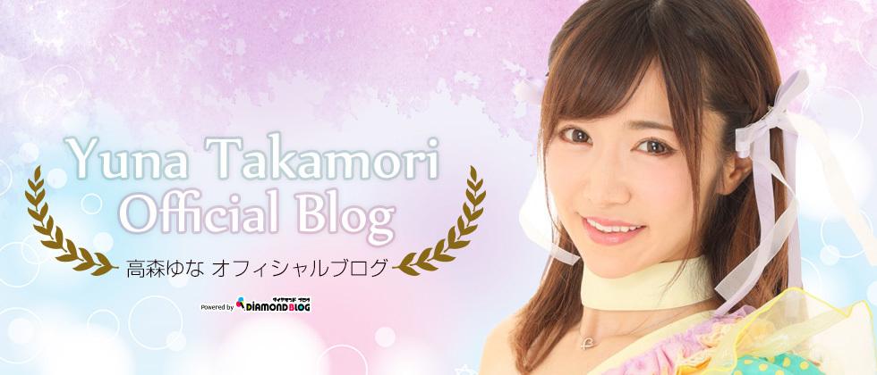 高森ゆな|たかもりゆな(アイドル) official ブログ by ダイヤモンドブログ