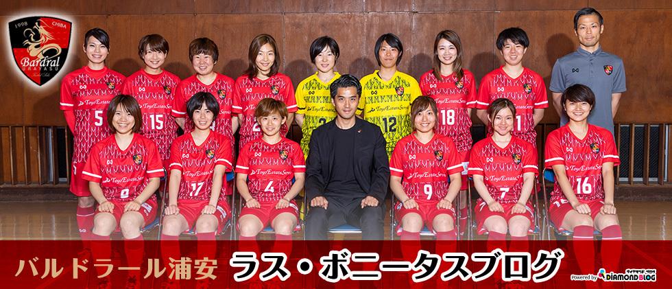 バルドラール浦安ラス・ボニータス(女子フットサルチーム) official ブログ by ダイヤモンドブログ